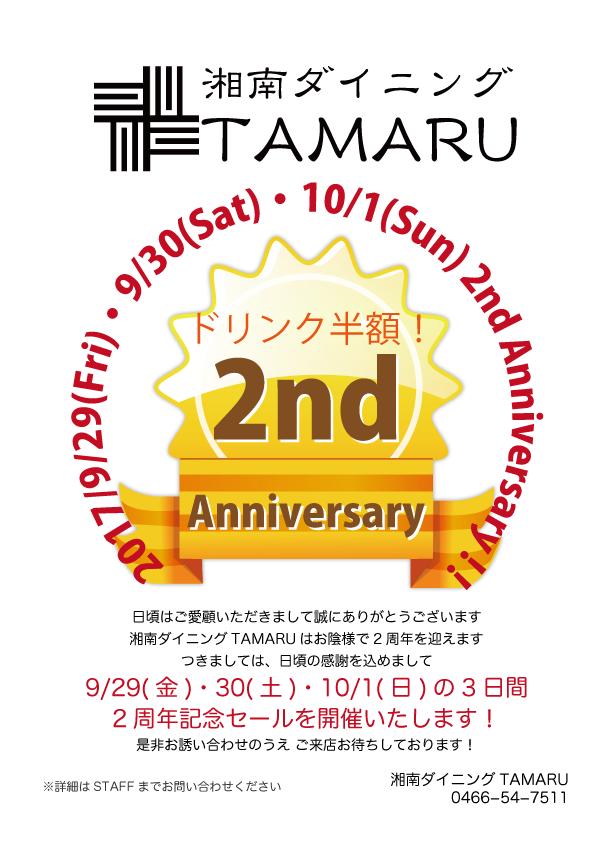 2周年記念セール開催!