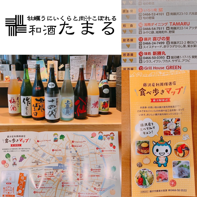 藤沢駅すぐ牡蠣うにいくらと肉汁こぼれる「しあわせがたまる」和酒たまるです!本日は日本酒の新しい仲間と、藤沢産利用推進店「食べ歩きマップ」のご紹介です!◎日本酒入荷しました!銘酒の十四代から人気の果実酒まで全国各地のお酒を取り揃えております☆この機会に是非ご賞味ください♪◎藤沢産利用推進店「食べ歩きマップ」藤沢駅周辺のおいしい藤沢産のご紹介マップ!表紙に当店の写真を(半分も!!!)採用していただきました〜!!当店にもご用意がございますので、是非お手にとってみてくださいね!本日も沢山のおいしいをご用意しております☆ご来店をお待ちしておりま~す♡牡蠣うにいくらと肉汁こぼれる幸せが「たまる」和酒たまるでした☆#湘南 #たまる #和酒 #お刺身 #江戸前寿司 #みやじ豚 #メンチカツ #トンカツ #湘南和牛 #日本酒 #焼酎 #ビール #ウィスキー #ワイン #江ノ島ビール #牡蠣 #カキ #生牡蠣 #生カキ #うに #雲丹 #ウニ #いくら #生しらす #藤沢 #海鮮 #ローストビーフ #肉寿司 #藤沢グルメ #グルメ