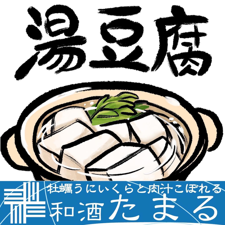 藤沢駅すぐ牡蠣うにいくらと肉汁こぼれる「しあわせがたまる」和酒たまるです!今日も寒いですね、、、ということで!こんな寒い日にぴったりのメニューのご紹介です!★ほっこりお鍋シリーズ★丹沢山系が育んだ名産品!『大山とうふの湯豆腐』とっても美味しい大山とうふを湯豆腐でいかがでしょうか?大山とうふの甘みがより引き立てられています!湘南みやじ豚の豆乳鍋も人気です☆なお、年内は休まず営業いたしますので、お気軽にお越しくださいね★また、新年は1月2日より営業を開始する予定です!本日も沢山のおいしいをご用意しております☆この機会に是非ご賞味ください♪ご来店をお待ちしておりま~す♡牡蠣うにいくらと肉汁こぼれる幸せが「たまる」和酒たまるでした☆#湘南 #たまる #和酒 #お刺身 #江戸前寿司 #みやじ豚 #メンチカツ #トンカツ #湘南和牛 #日本酒 #焼酎 #ビール #ウィスキー #ワイン #江ノ島ビール #牡蠣 #カキ #生牡蠣 #生カキ #うに #雲丹 #ウニ #いくら #生しらす #藤沢 #海鮮 #ローストビーフ #肉寿司 #藤沢グルメ #グルメ - from Instagram