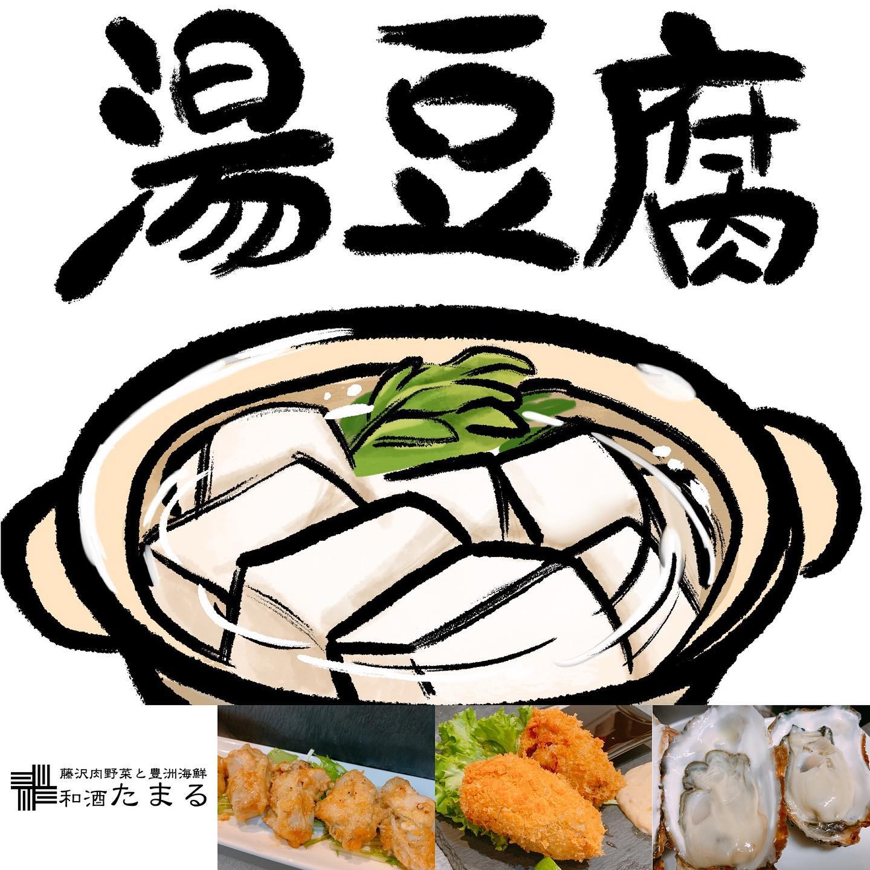 藤沢駅すぐ牡蠣うにいくらと肉汁あふれる「しあわせがたまる」和酒たまるです!こんな寒い日にぴったりのメニューのご紹介です!★ほっこりお鍋シリーズ★丹沢山系が育んだ名産品!『大山とうふの湯豆腐』とっても美味しい大山とうふを湯豆腐でいかがでしょうか?大山とうふの甘みがより引き立てられています!湘南みやじ豚の豆乳鍋も人気です☆本日も沢山のおいしいをご用意しております☆この機会に是非ご賞味ください♪ご来店をお待ちしておりま~す♡本日も沢山のおいしいをご用意しております☆この機会に是非ご賞味ください♪ご来店をお待ちしておりま~す♡牡蠣うにいくらと肉汁あふれる幸せが「たまる」和酒たまるでした☆#湘南 #たまる #和酒 #お刺身 #江戸前寿司 #みやじ豚 #メンチカツ #トンカツ #湘南和牛 #日本酒 #焼酎 #ビール #ウィスキー #ワイン #江ノ島ビール #牡蠣 #カキ #生牡蠣 #生カキ #うに #雲丹 #ウニ #いくら #生しらす #藤沢 #海鮮 #ローストビーフ #肉寿司 #藤沢グルメ #グルメ - from Instagram