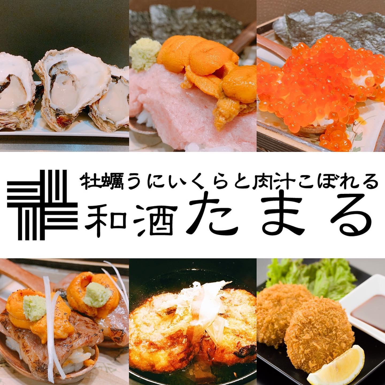 藤沢駅すぐ牡蠣うにいくらと肉汁こぼれる「しあわせがたまる」和酒たまるです!本日は店主祭事のため19時からの営業となっております。また、今月の定休日は月曜日から日曜日へと変更させていただきますので、よろしくお願いします。本日も沢山のおいしいをご用意しております☆この機会に是非ご賞味ください♪ご来店をお待ちしておりま~す♡牡蠣うにいくらと肉汁こぼれる幸せが「たまる」和酒たまるでした☆#湘南 #たまる #和酒 #お刺身 #江戸前寿司 #みやじ豚 #メンチカツ #トンカツ #湘南和牛 #日本酒 #焼酎 #ビール #ウィスキー #ワイン #江ノ島ビール #牡蠣 #カキ #生牡蠣 #生カキ #うに #雲丹 #ウニ #いくら #生しらす #藤沢 #海鮮 #ローストビーフ #肉寿司 #藤沢グルメ #グルメ - from Instagram