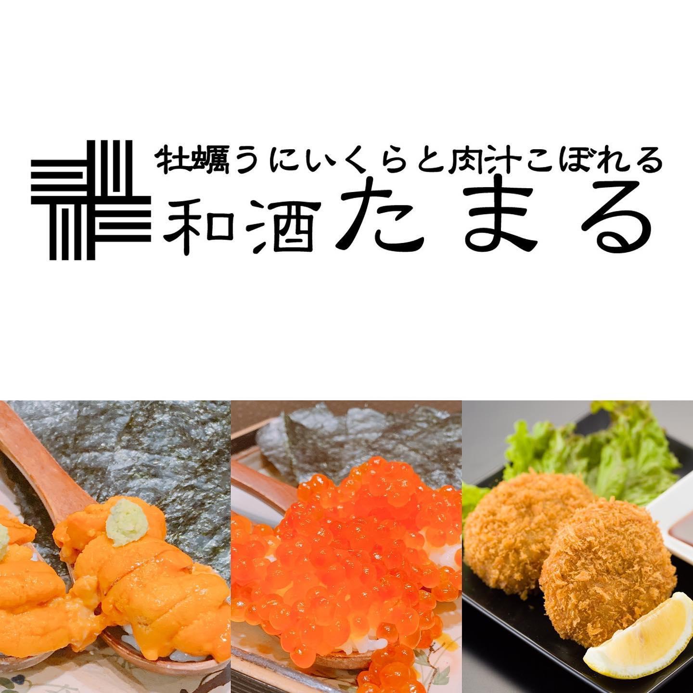 藤沢駅すぐ牡蠣うにいくらと肉汁こぼれる「しあわせがたまる」和酒たまるですお知らせが遅くなってしましたが本日は臨時休業とさせていただきますのでよろしくお願いします牡蠣うにいくらと肉汁こぼれる幸せが「たまる」和酒たまるでした#湘南 #たまる #和酒 #お刺身 #江戸前寿司 #みやじ豚 #メンチカツ #トンカツ #湘南和牛 #日本酒 #焼酎 #ビール #ウィスキー #ワイン #江ノ島ビール #牡蠣 #カキ #生牡蠣 #生カキ #うに #雲丹 #ウニ #いくら #生しらす #藤沢 #海鮮 #ローストビーフ #肉寿司 #藤沢グルメ #グルメ